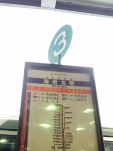 3番バス乗り場