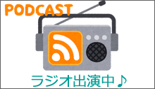 Podcast出演