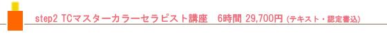 Step2 TCマスターカラーセラピスト講座 6時間29,700円(テキスト・認定書込)